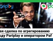 Новая сделка по агрегированию между Pariplay и оператором Paf
