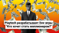 Playtech разрабатывает live-игры «Кто хочет стать миллионером»