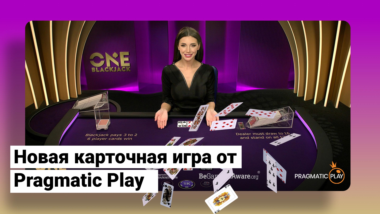 Новая карточная игра от Pragmatic Play