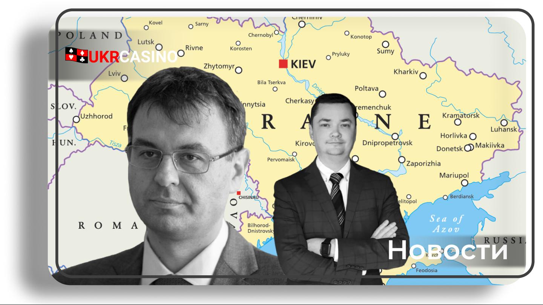 Даниил Гетманцев о легализации игорного рынка в Украине