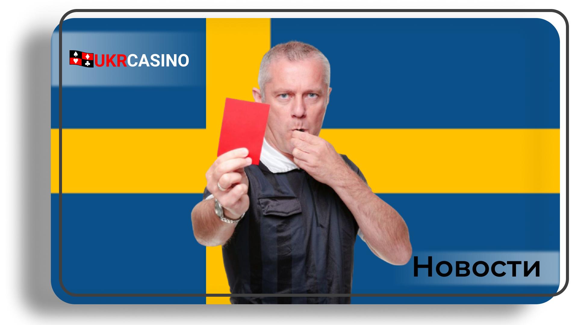 Шведский регулятор оштрафовал популярного букмекера