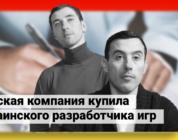 Компания русских миллиардеров купила украинского разработчика игр