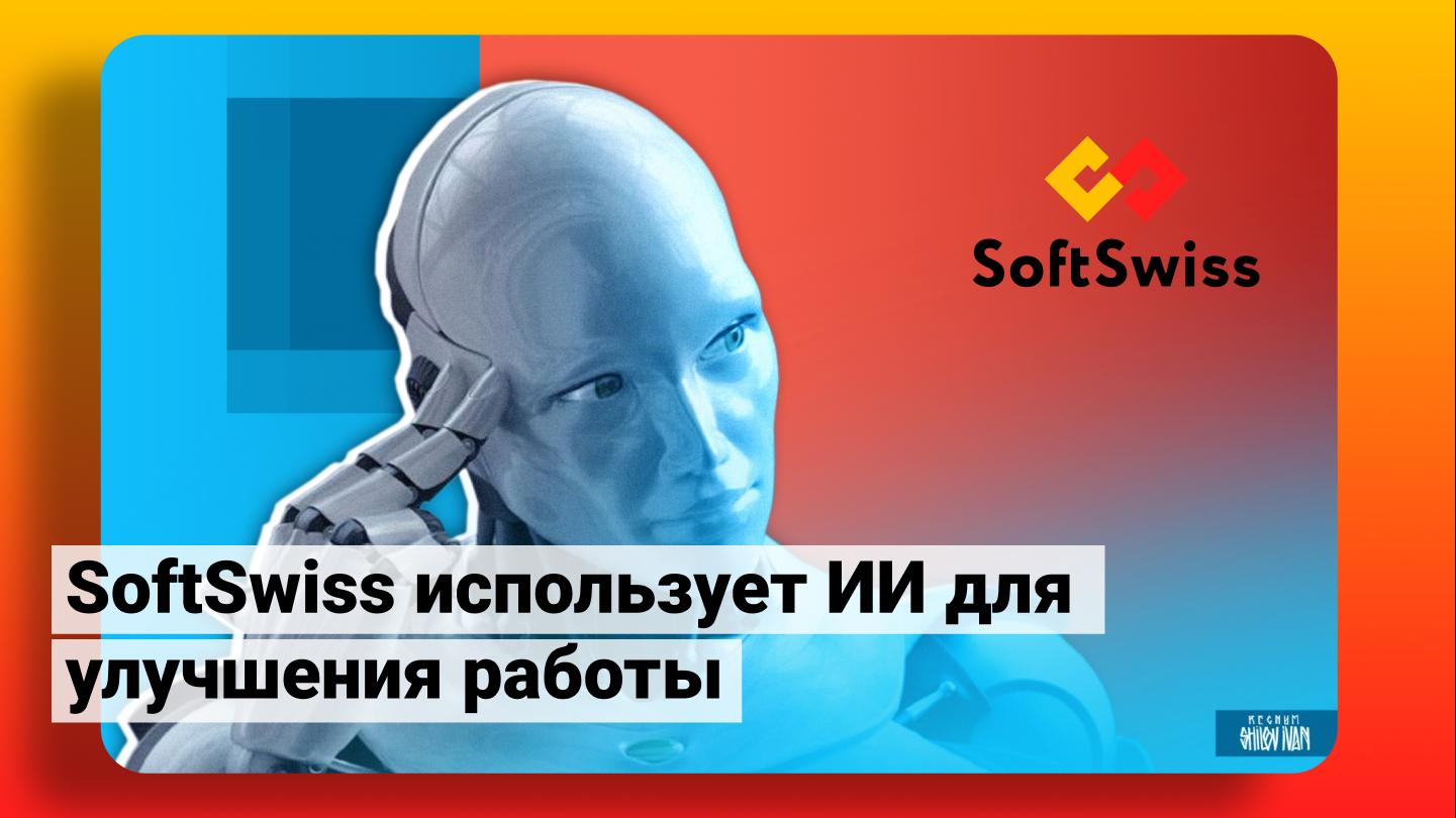 SoftSwiss использует ИИ в своей работе