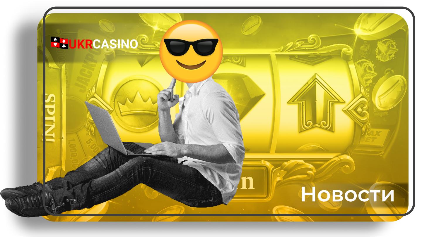 Стриминг и азартные игры в 2021 году