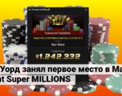Бен Уорд занял первое место в Main Event Super MILLIONS