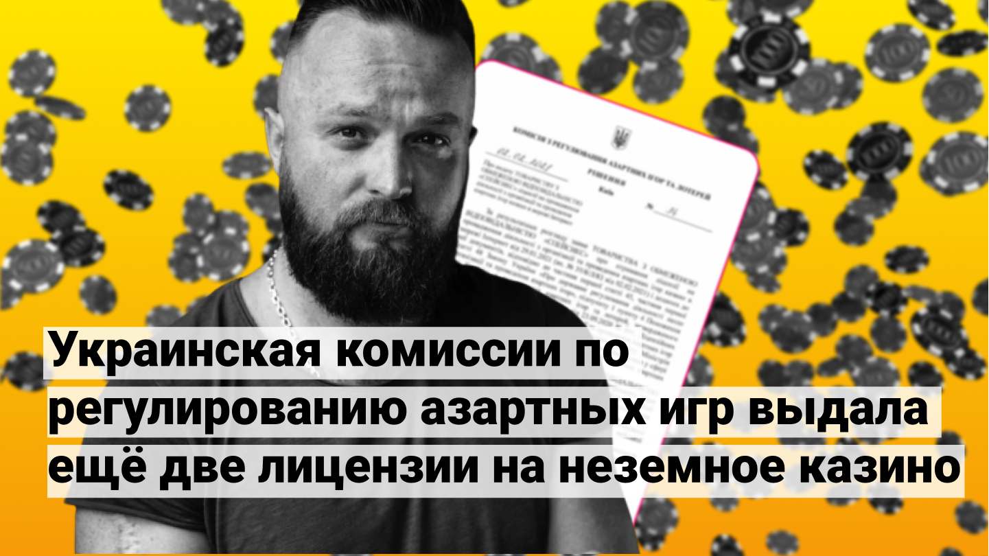 Украинская комиссия по регулированию азартных игр выдала ещё две лицензии на неземное казино