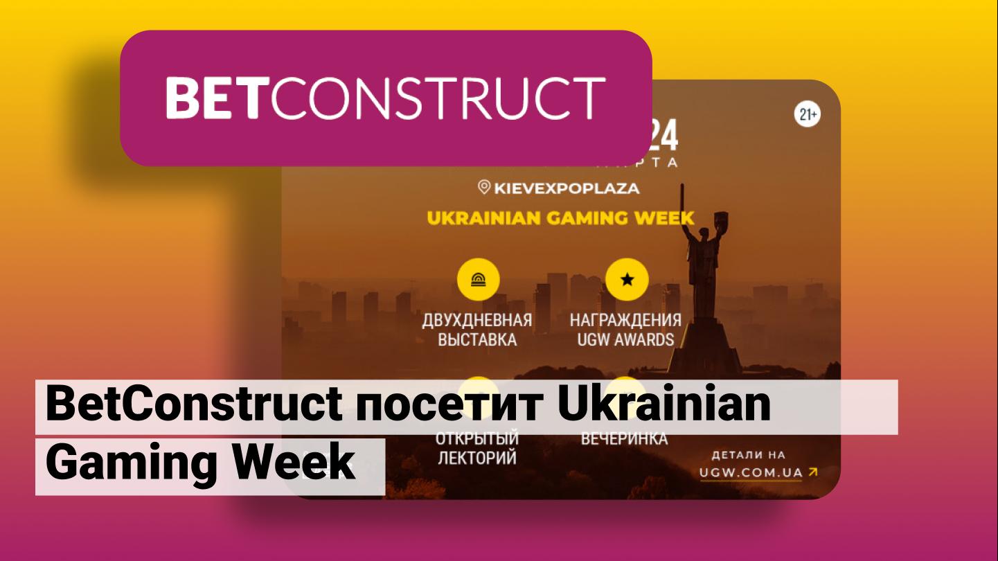 BetConstruct посетит Ukrainian Gaming Week