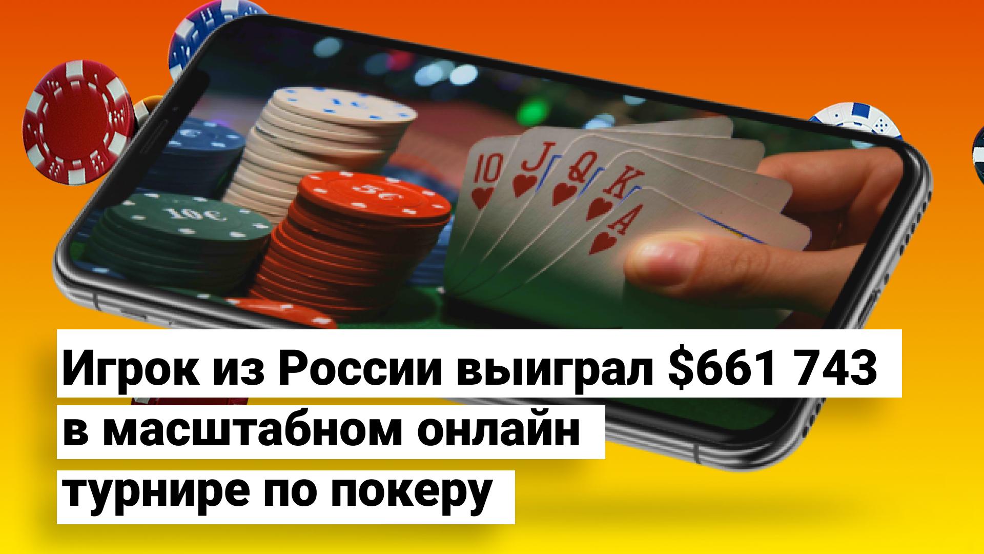 Русский игрок выиграл 661 тыс. долларов в международном покерном турнире