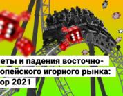 Взлеты и падения восточно-европейского игорного рынка: обзор 2021
