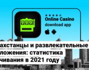 Казахстанцы и развлекательные приложения: статистика скачивания в 2021 году