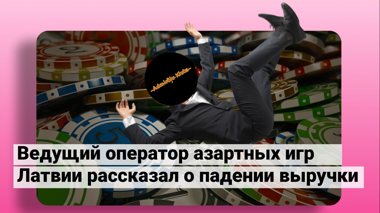 Оператор азартных игр Латвии о падении выручки