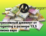Прогрессивный джекпот от Microgaming в размере 13,5 миллиона евро