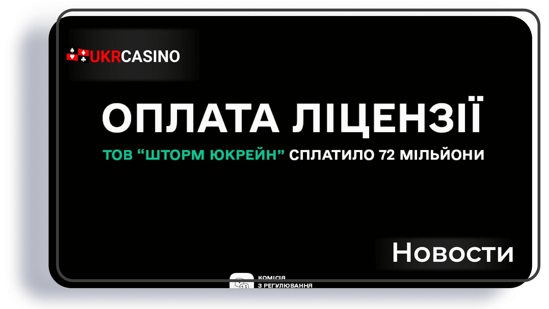 Ещё одно казино выплатило 72 миллиона гривен за лицензию