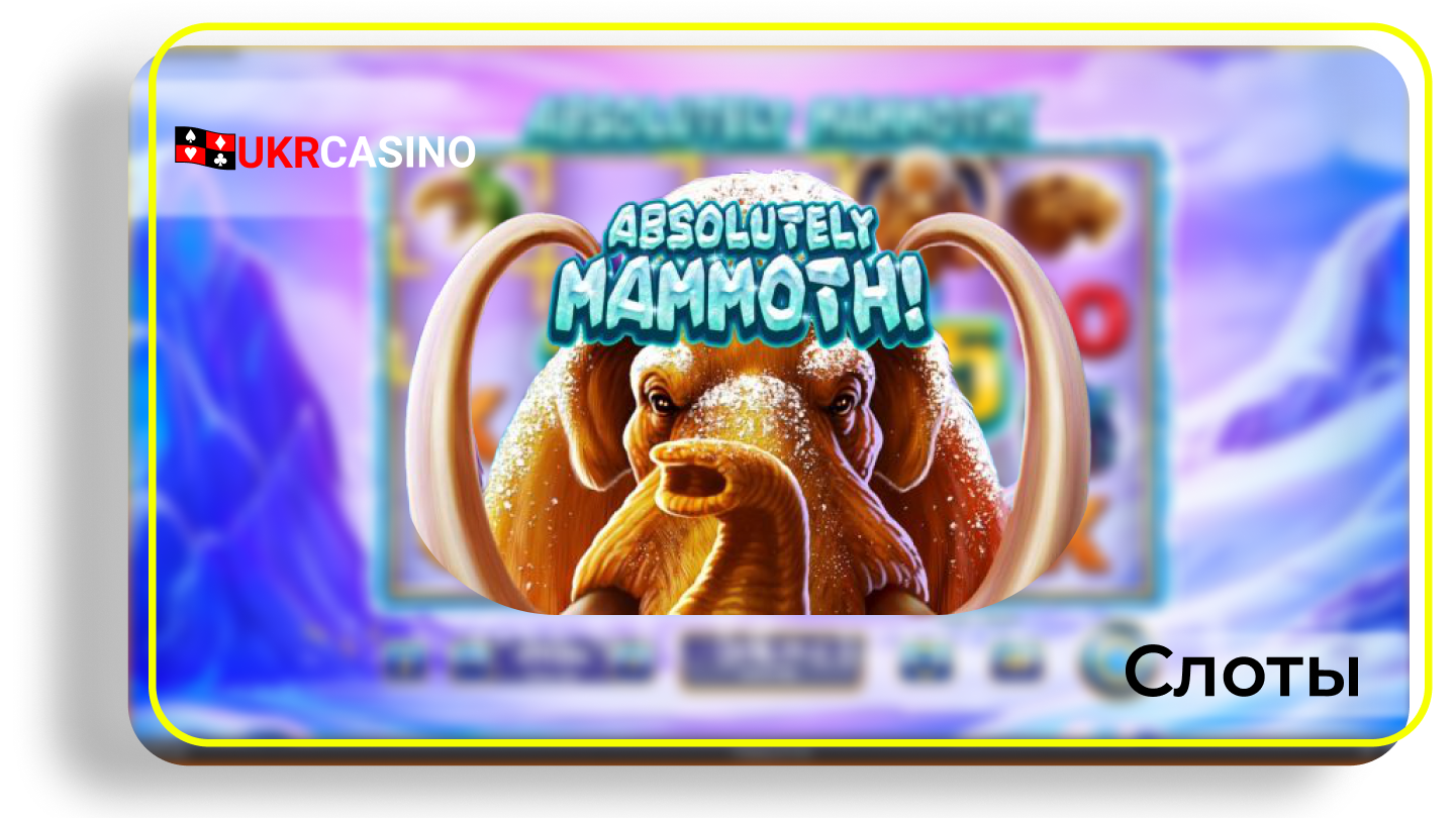 Absolutely Mammoth - Playtech