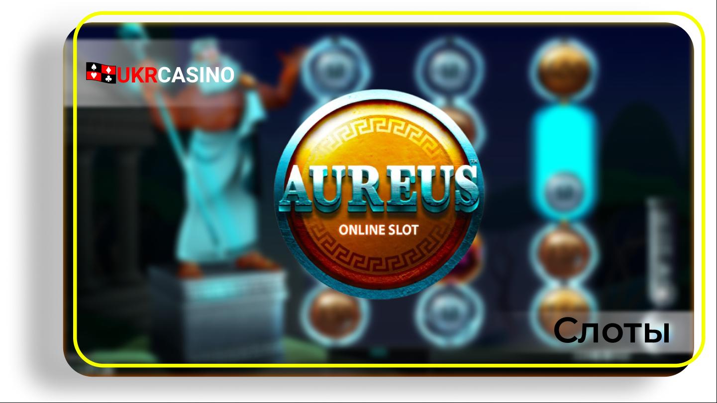 Aureus - Microgaming