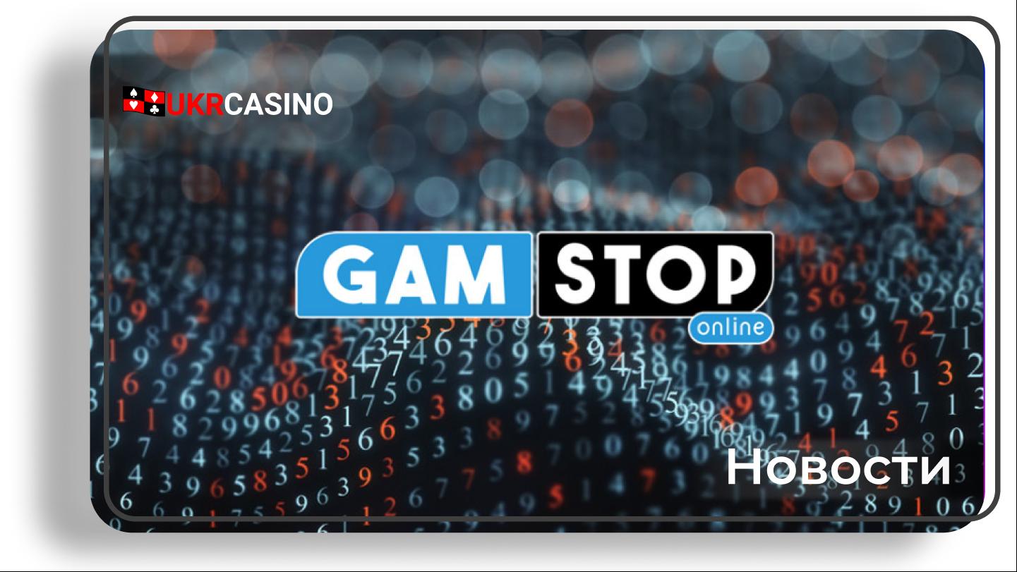 Рекордное количество британцев заблокировали себе доступ к азартным играм