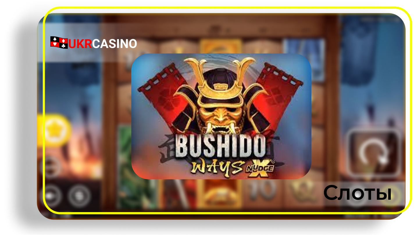 Bushido Ways xNudge - Nolimit City
