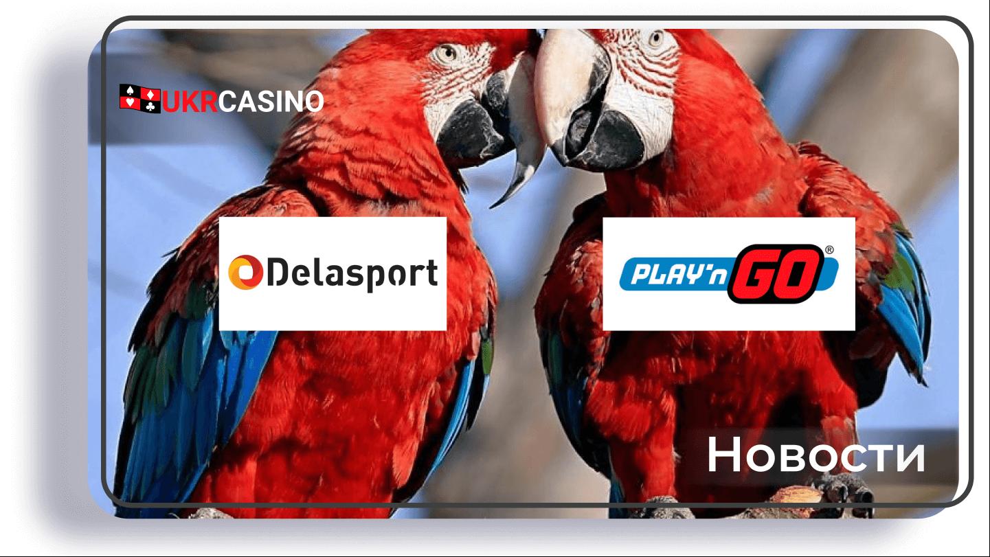 Компания Delasport заключили договор с провайдером Play'n GO