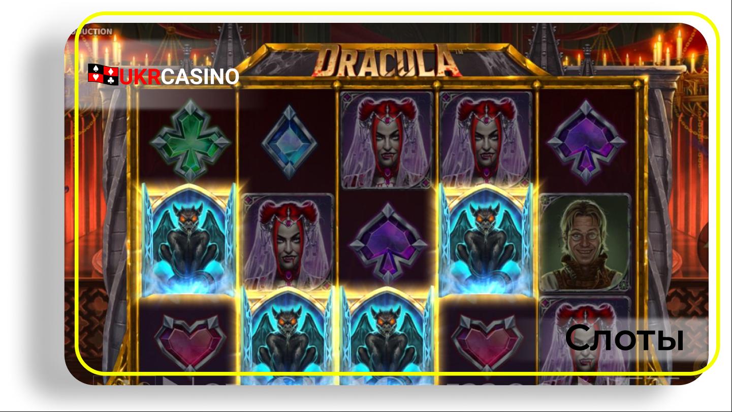 Онлайн-слот Dracula от провайдера Stakelogic