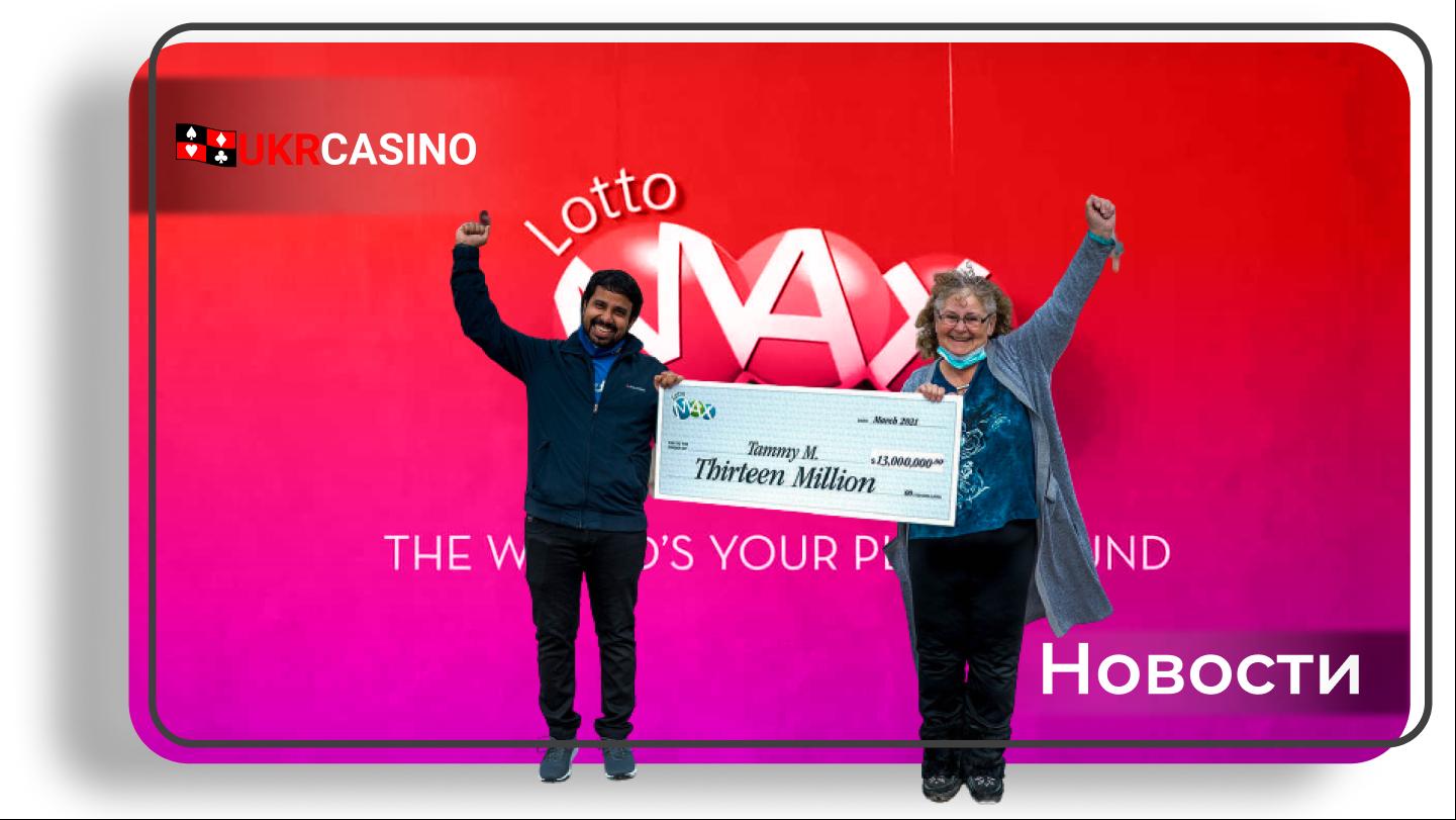 Жительница Канады выиграла 13 миллионов в лотерее Lotto Max