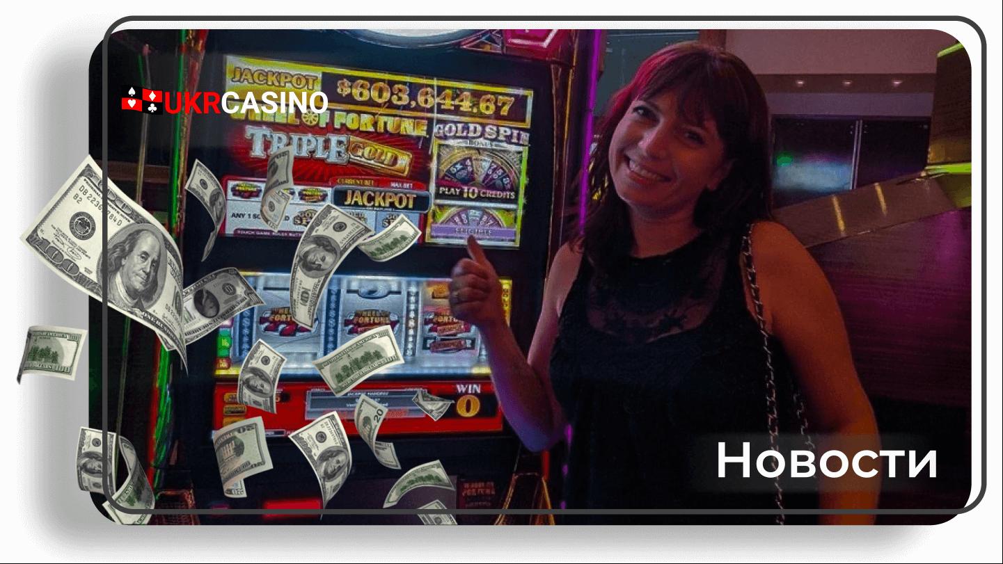 Американка выиграла джекпот в казино Лас-Вегаса