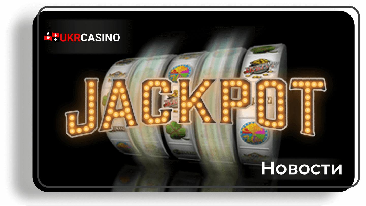 Два казино в США выплатили крупные джекпоты