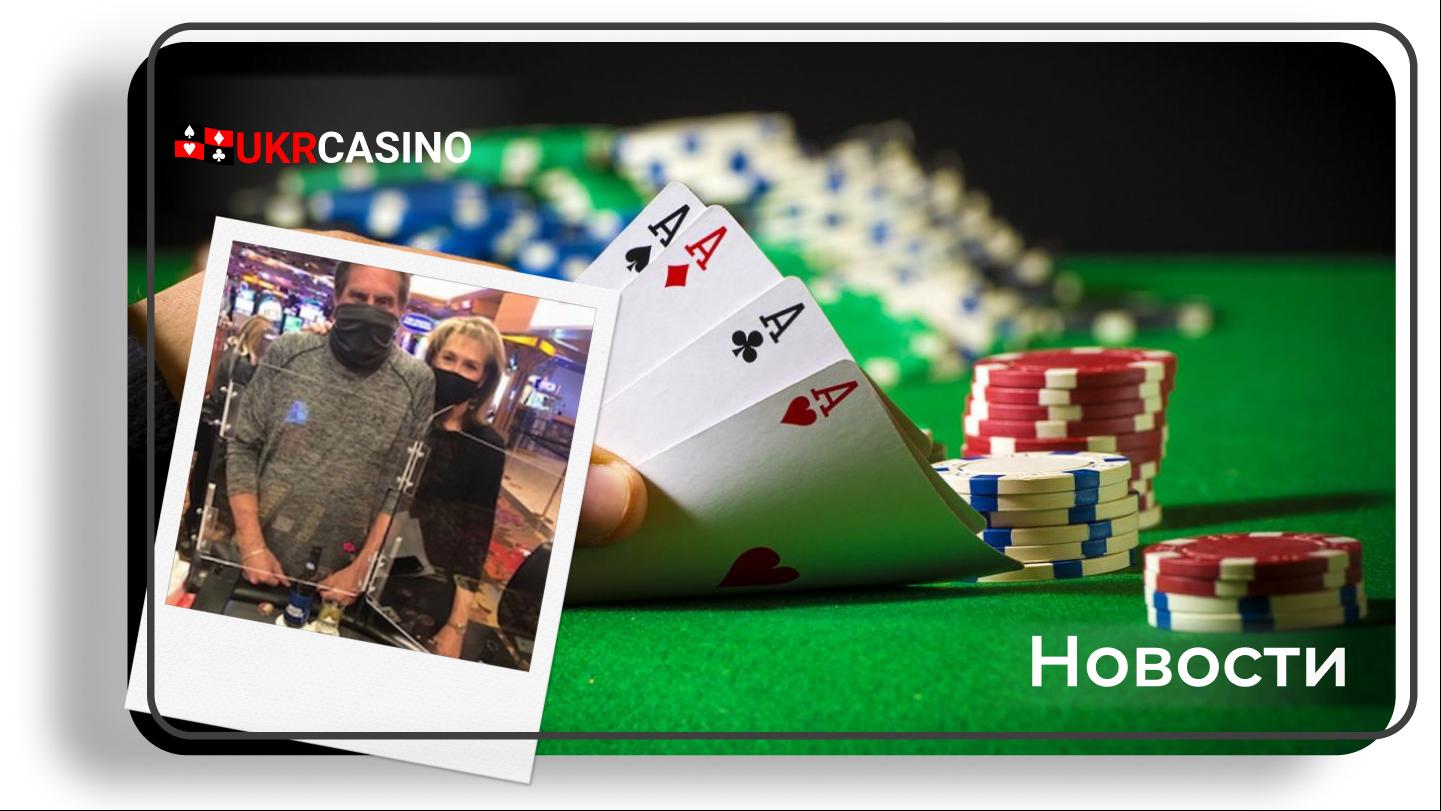 Супруги сорвали джекпот в трёхкарточном покере