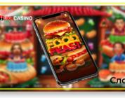 Игровой автомат Food Feast от Evoplay