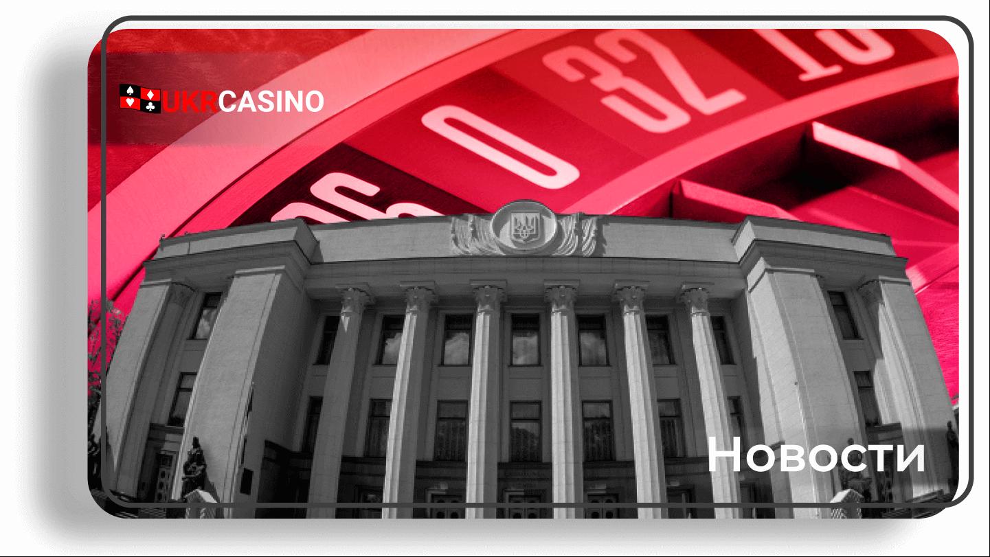Украинский регулятор азартных игр опубликовал список компаний, которые смогут сертифицировать оборудование