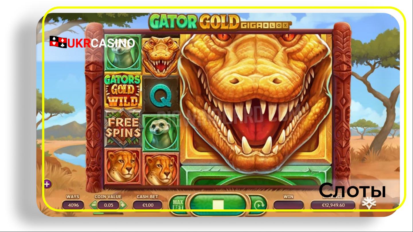 Gator Gold Gigablox - Yggdrasil
