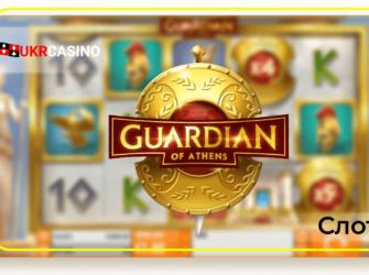 Guardian of Athens - Quickspin