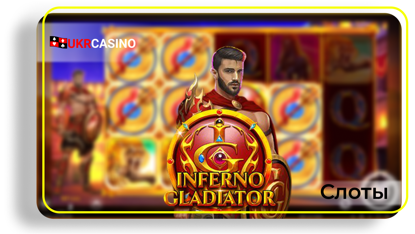 Слот Inferno Gladiator от Microgaming