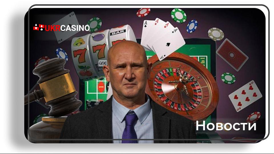 Игрок с Британии выиграл суд у онлайн-казино