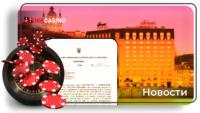 КРАИЛ выдала новые лицензии на проведение азартных игр