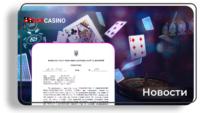 Украинский регулятор выдал ещё одну лицензию для онлайн-казино
