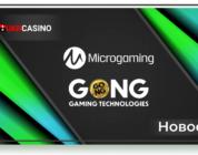Microgaming и GONG Gaming Technologies вступают в эксклюзивное сотрудничество