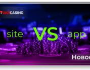 Разница между сайтом и приложением мобильного казино