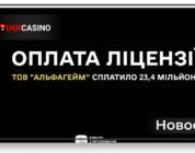 Ещё одно азартное заведение онлайн выплатило 23,4 миллиона гривен в бюджет Украины