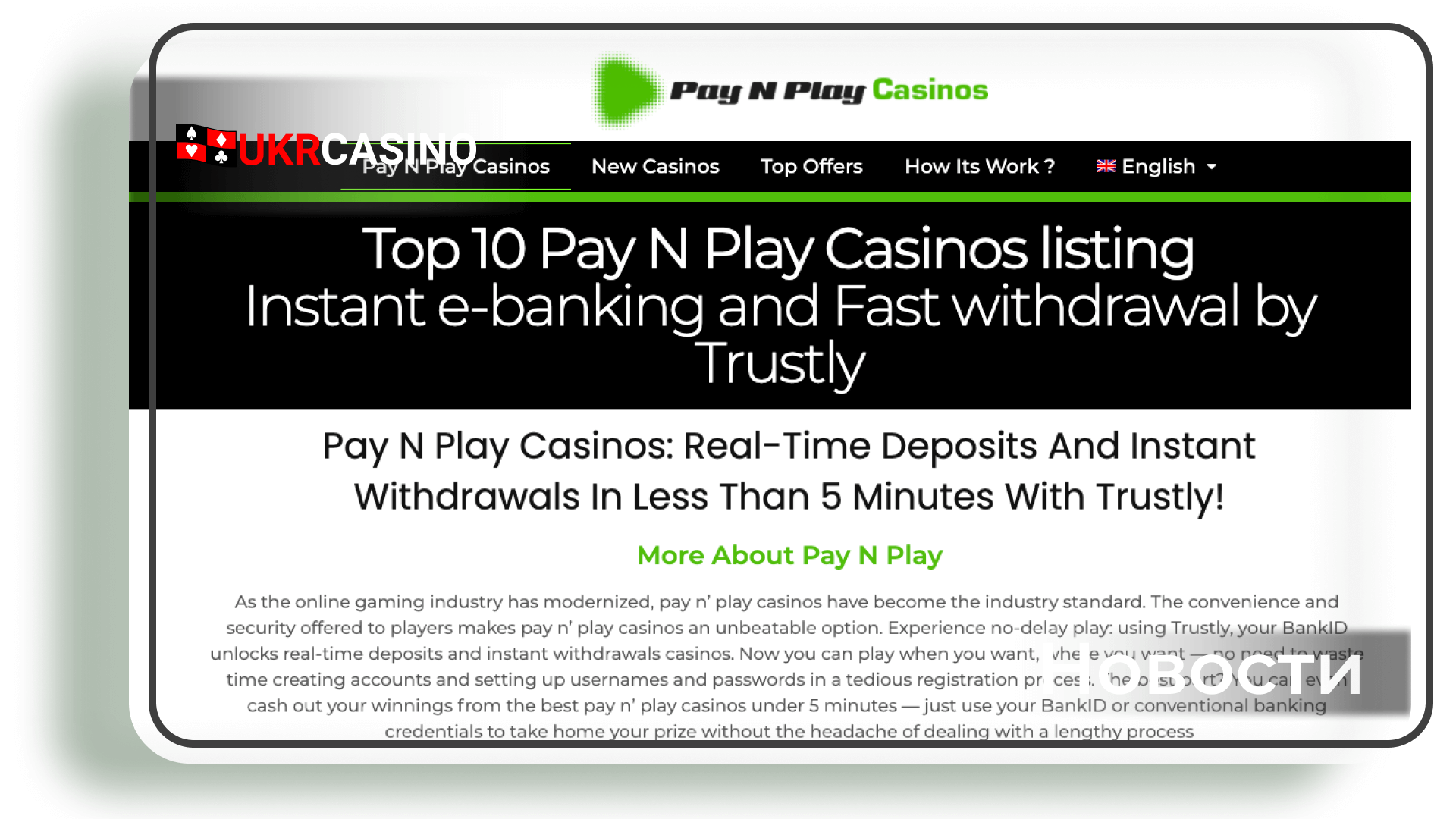 Что такое онлайн-казино Pay N Play?