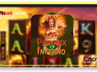 Phoenix Inferno - 1x2 Gaming