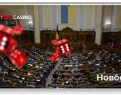 Депутаты предложили новые изменения в закон об азартных играх
