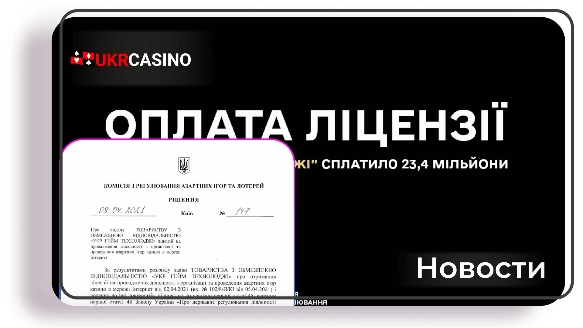 Онлайн-казино оплатило 23,4 миллиона гривен за государственную лицензию