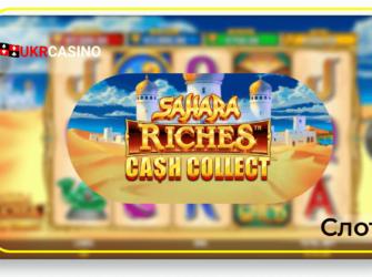 Sahara Riches Cash Collect - Playtech