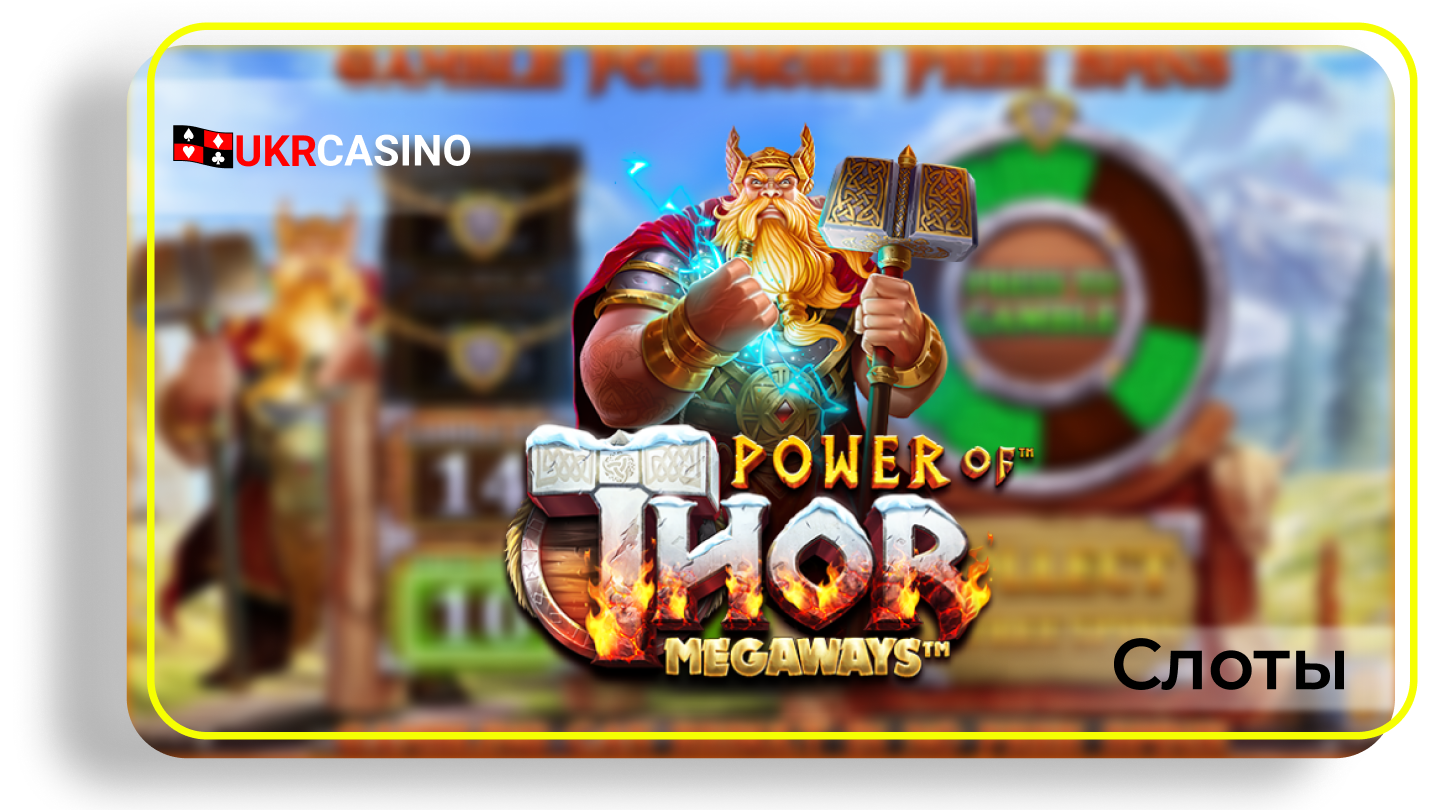 Power of Thor - Pragmatic Play