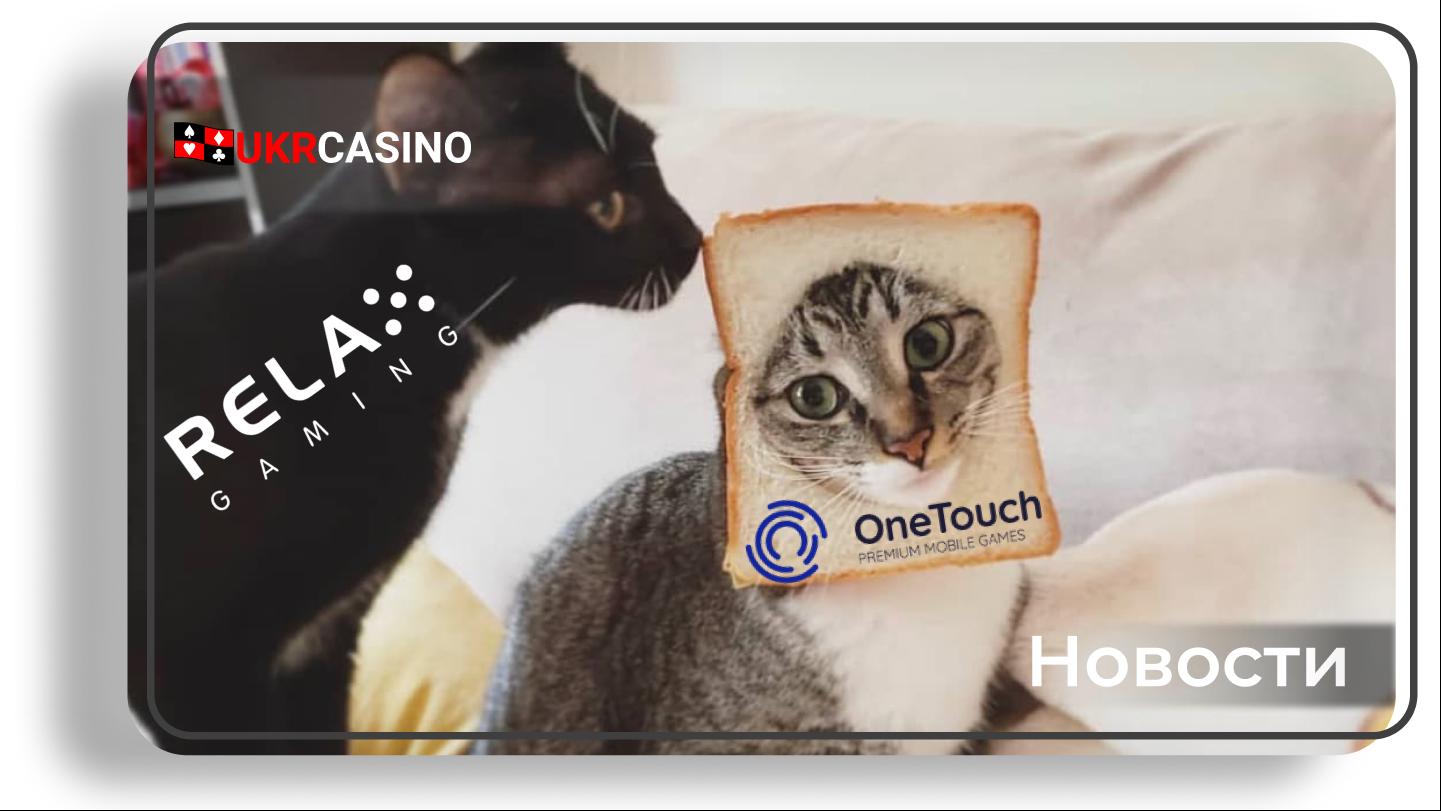 Relax Gaming сообщил о сотрудничестве с OneTouch
