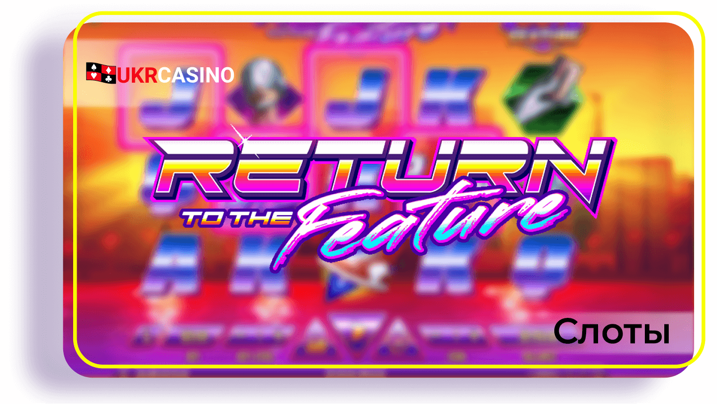 Return To The Feature - Habanero