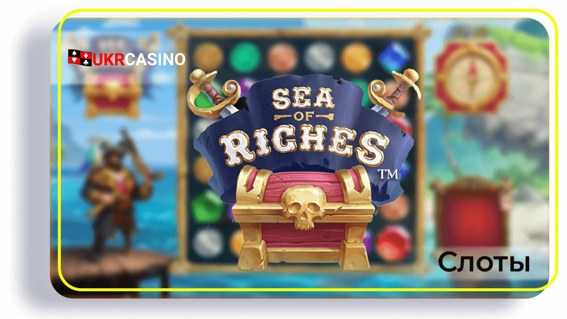 Онлайн-слот Sea of Riches от провайдера iSoftBet