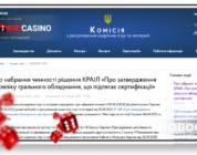 КРАИЛ опубликовала список игорного оборудования для сертификации