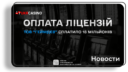 Компания «Геймдев» оплатила лицензии для залов игровых автоматов