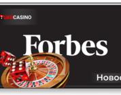 Список миллиардеров Forbes пополнился 28 представителями игорного бизнеса